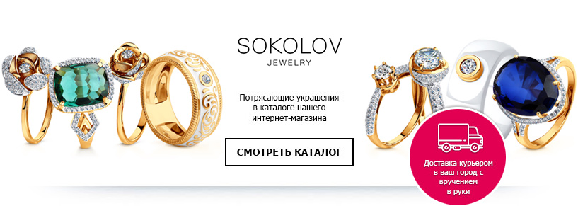 Соколов ювелирный магазин нижний новгород