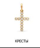 Кресты православные нательные и крестики католические