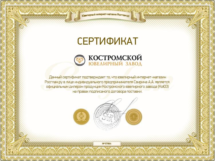 Сертификат Костромской ювелирный завод от Rosglam.ru