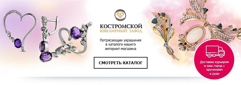 Потрясающие украшения Костромского ювелирного завода в каталоге нашего интернет-магазина
