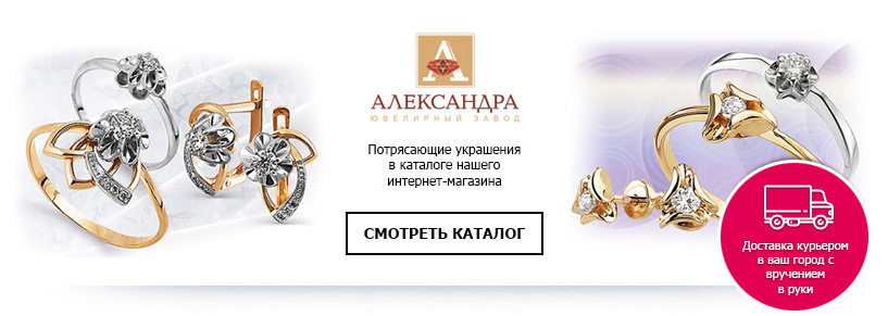 Ювелирная компания завод Александра каталог интернет-магазин