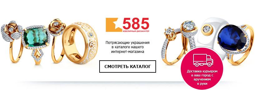 fa04afd2c26a 585  каталог ювелирных изделий завода + интернет-магазин