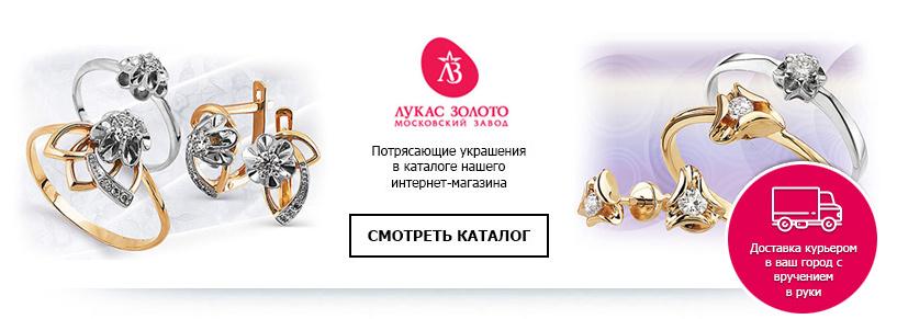 Лукас-Золото  каталог ювелирных изделий завода + интернет-магазин 1a82b4289ed