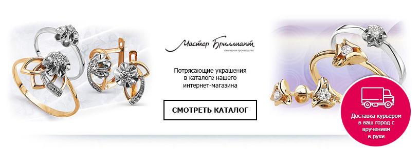 6ba862167ec6 Мастер Бриллиант  каталог ювелирных изделий завода + интернет-магазин