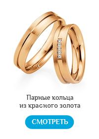 7e75661ac0ca Парные обручальные кольца  купить комплект по хорошей цене