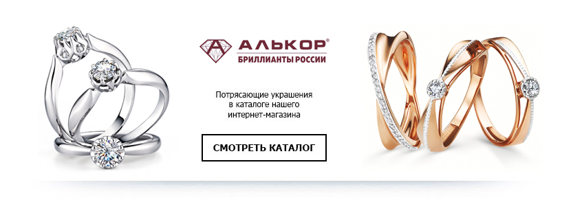 Рубин Иваново Ювелирный Магазин Официальный Сайт Каталог